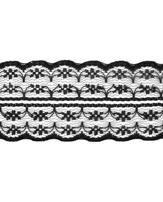 Кружево капрон ш.4,5 см арт. КК-135-29-30082.030