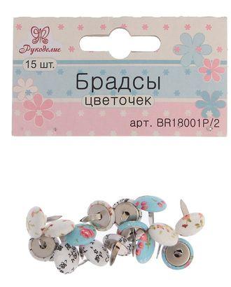 Набор брадсов для скрапбукинга арт. БРД-2-1-37470