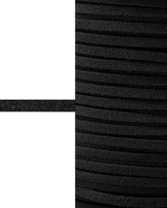Шнур  замшевый ш.0,3 см арт. ТШН-11-10-5000.001