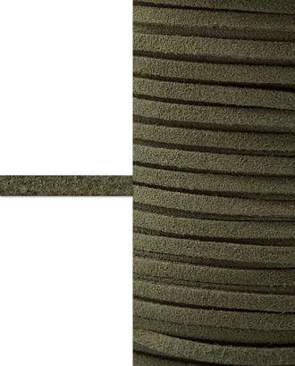 Шнур  замшевый ш.0,3 см арт. ТШН-11-5-5000.003
