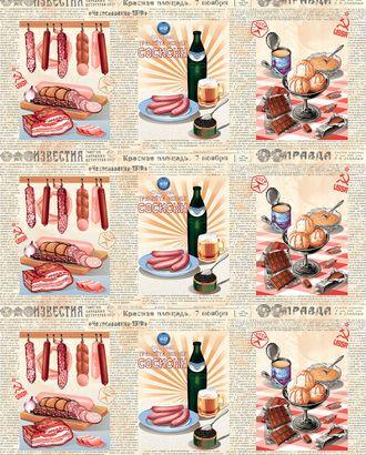 Советские деликатесы (Полотно вафельное) арт. ПВ150-144-1-0895.028