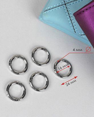 Кольцо-карабин д.3,2 см (металл) арт. ФМКМ-1-1-36329
