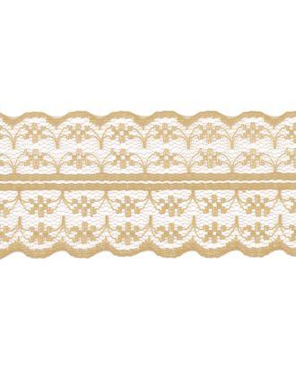 Кружево капрон ш.4,5 см арт. КК-135-9-30082.011