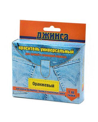 """Краситель """"ДЖИНСА"""" оранжевый арт. ТКД-85-1-15424"""