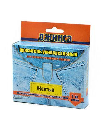 """Краситель """"ДЖИНСА"""" желтый арт. ТКД-38-1-15416"""