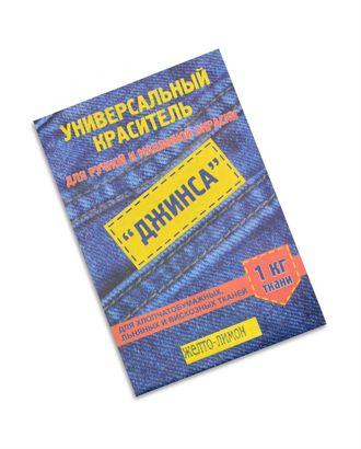 "Краситель ""ДЖИНСА"" желто-лимон арт. ТКД-24-1-15389"