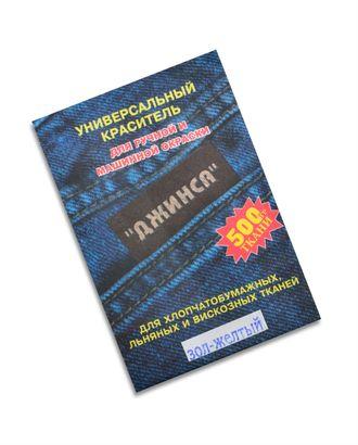 """Краситель """"ДЖИНСА"""" зол-желтый арт. ТКД-7-1-15288"""