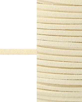 Шнур  замшевый ш.0,3 см арт. ТШН-11-2-5000.019