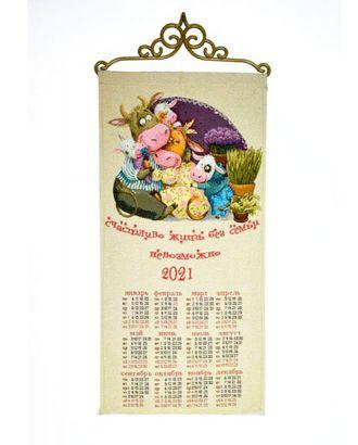"Календарь из гобелена ""2021 Семейное счастье"" арт. КЛНД-17-1-1612.004"