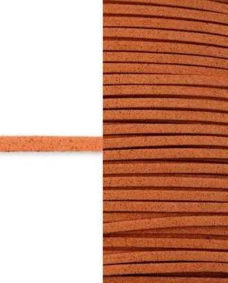 Шнур  замшевый ш.0,3 см арт. ТШН-11-22-5000.024