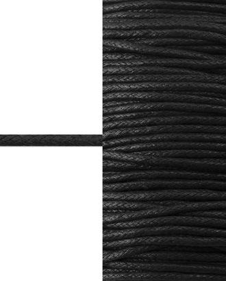 Шнур вощеный д.0,2 см арт. ШД-126-1-34077.001