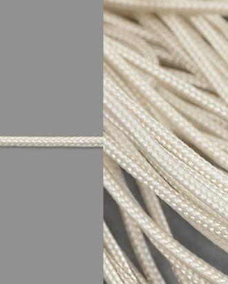 Шнур декоративный д.0,12 см арт. ШД-57-5-13773.005
