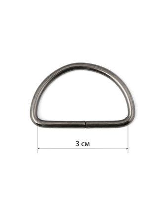 Полукольцо ш.3 см арт. КОЛ-33-1-30731