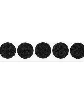 Велкро д.2 см на клеевой основе (жесткое) арт. ВЕЛ-16-1-36500