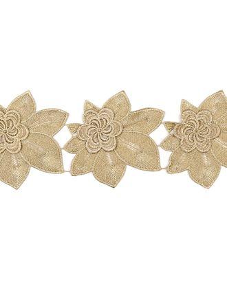 Кружево декоративное ш.11 см арт. ЭКС-32-1-17699