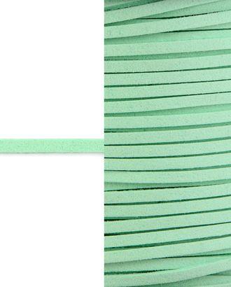 Шнур  замшевый ш.0,3 см арт. ТШН-11-27-5000.025