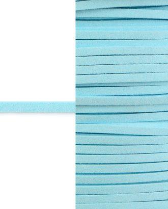 Шнур  замшевый ш.0,3 см арт. ТШН-11-29-5000.016