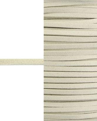 Шнур  замшевый ш.0,3 см арт. ТШН-11-32-5000.031