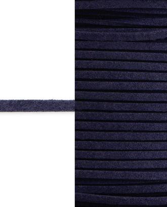Шнур  замшевый ш.0,3 см арт. ТШН-11-36-5000.033
