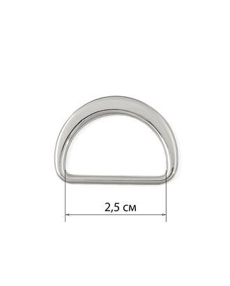 Полукольцо ш.2,5 см арт. МФП-21-1-34527