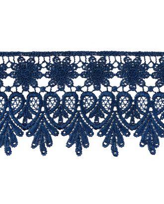 Кружево плетеное ш.8,5 см арт. КП-217-1-30113.008