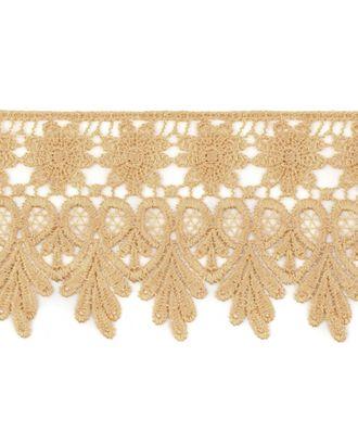 Кружево плетеное ш.8,5 см арт. КП-217-8-30113.011