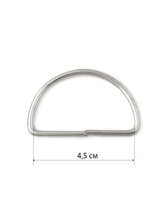 Полукольцо ш.4,5 см арт. МФП-28-1-34771