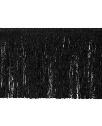 Бахрома отделочная ш.15 см арт. БОТ-15-2-31145.002
