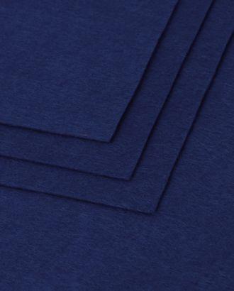 Фетр жесткий 1 мм 20x30 см арт. ФЕ-1-13-18160.003