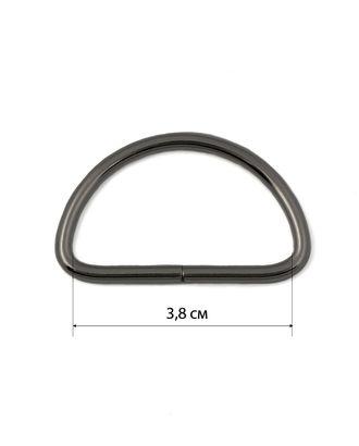 Полукольцо ш.3,8 см арт. МФП-4-1-30684