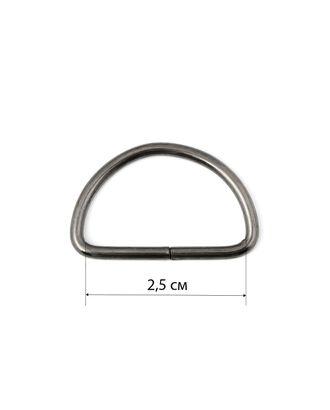 Полукольцо ш.2,5 см арт. КОЛ-34-1-30708