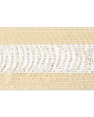 Тесьма пайетка ш.9,5 см арт. ТП-36-3-8879.002