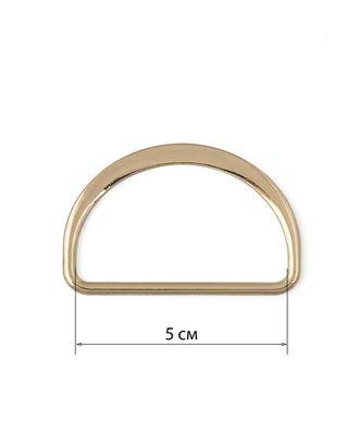 Полукольцо ш.5 см арт. МФП-11-3-34715.003