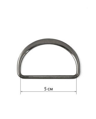 Полукольцо ш.5 см арт. МФП-11-2-34715.002