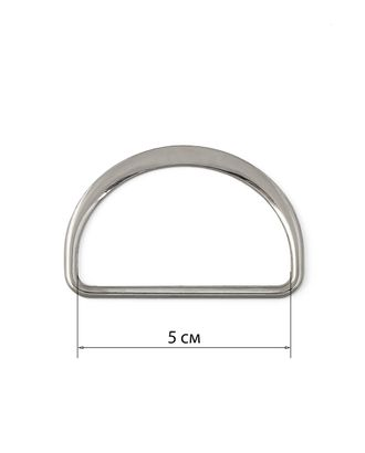 Полукольцо ш.5 см арт. МФП-11-1-34715.001