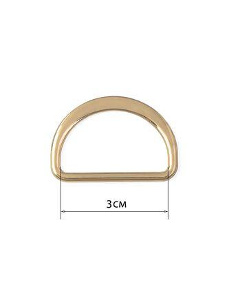 Полукольцо ш.3 см арт. МФП-17-2-34717.003