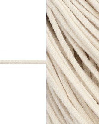 Шнур бытовой ш.0,1 см арт. ШБ-3-1-16597.001