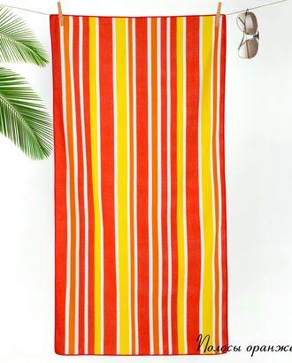 Полотенце махровое пляжное полоса оранжевая 70*140 см арт. АРТД-1405-1-АРТД0247528