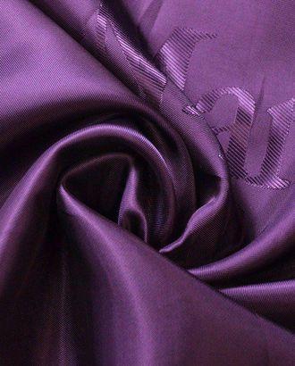 Ткань подкладочная вискозная, цвет: баклажан арт. ГТ-160-1-ГТ0021017