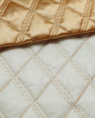 Курточная 2-х сторонняя стеганая ткань золотистого и белого цветов  (200 г/м2) арт. ГТ-2942-1-ГТ0047822