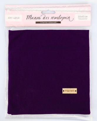 Ткань для пэчворка трикотаж «Фиолетовый» 50х50 см арт. ТТП-1-1-36095