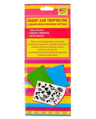 Набор для творчества трафареты арт. ИРКТ-1-1-35543