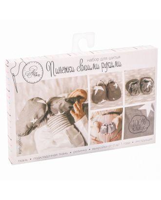 Детские пинетки «Маленькое счастье», набор для шитья, 16,3 × 10,7 × 1,5 см арт. ТНБТ-1-1-37457
