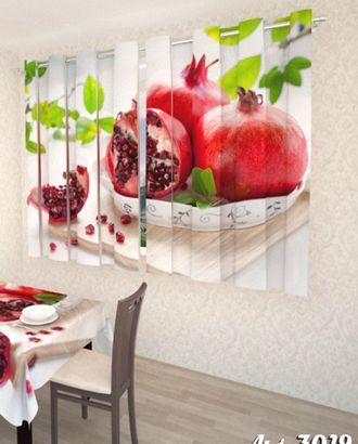 """Фотошторы для кухни """"Гранат"""" атлас 2,6*1,8 на люверсах арт. ТКС-566-1-ТКС0017562729"""