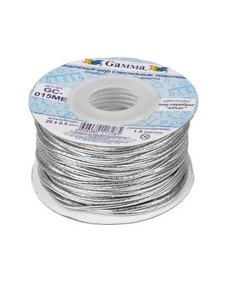 Шнур д.0,15см GC-015ME эласт. металл арт. ГММ-264-2-ГММ0035070