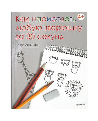 """Книга П """"Как нарисовать любую зверюшку за 30 секунд."""" арт. ГММ-2065-1-ГММ0024501"""
