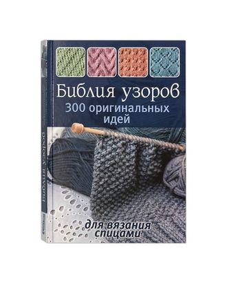 """Книга КР """"Библия узоров: 300 оригинальных идей для вязания спицами (синяя)"""" арт. ГММ-2809-1-ГММ0077350"""