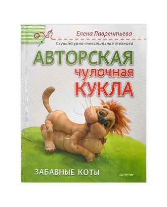 "Книга П ""Авторская чулочная кукла. Забавные коты. Скульптурно-текстильная техника"" арт. ГММ-3482-1-ГММ0034260"