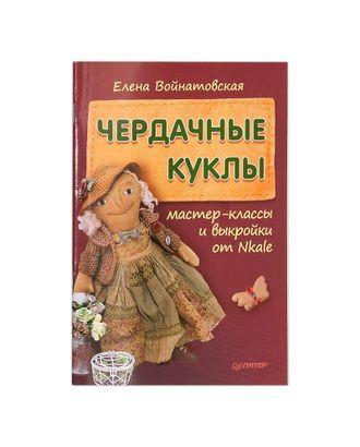 """Книга П """"Чердачные куклы: мастер-классы и выкройки от Nkale"""" арт. ГММ-4306-1-ГММ0080111"""