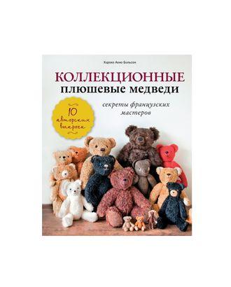 """Книга Э """"Коллекционные плюшевые медведи: секреты французских мастеров"""" арт. ГММ-4662-1-ГММ0054509"""